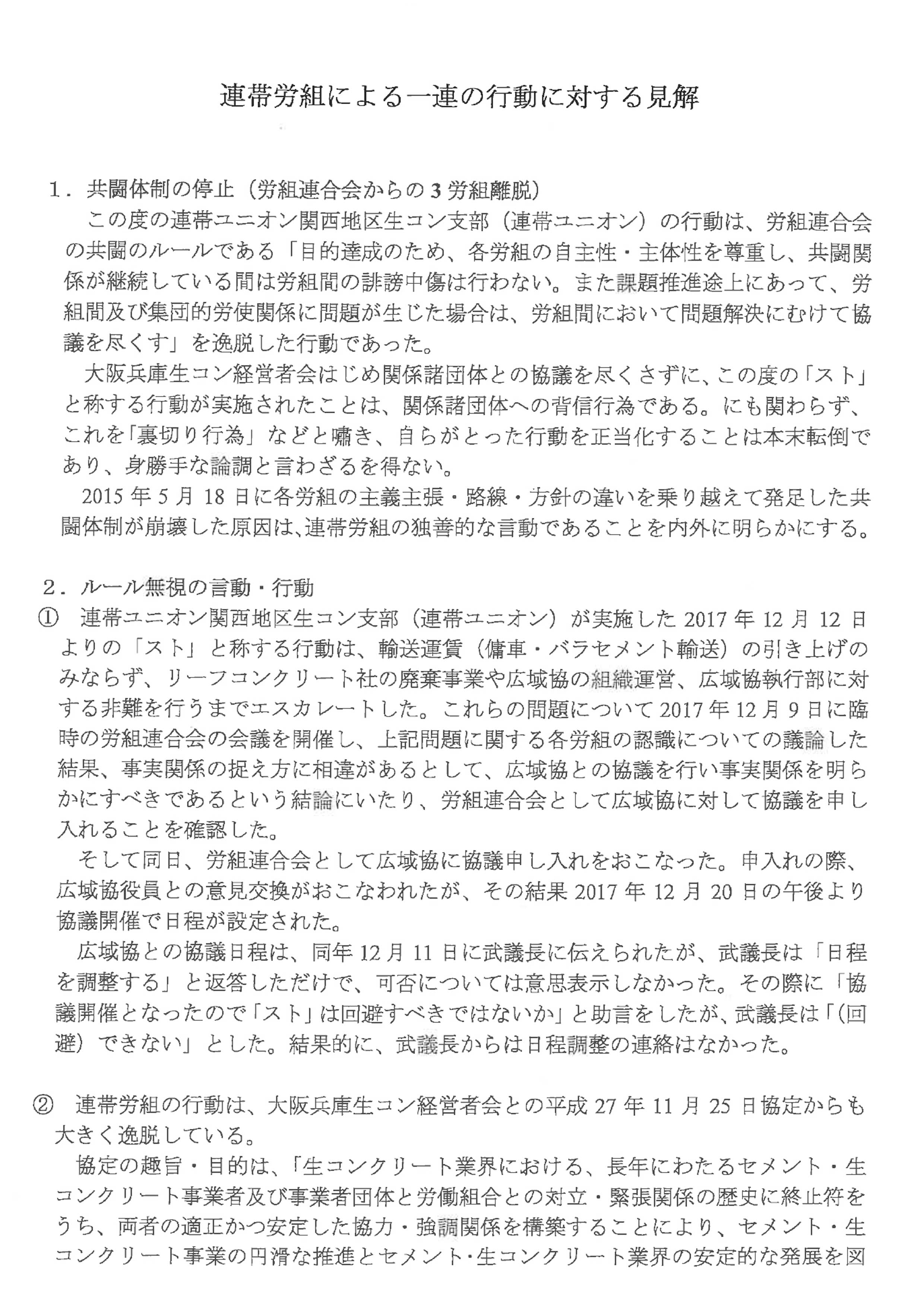 3労組からの見解書 - 大阪広域生コンクリート協同組合
