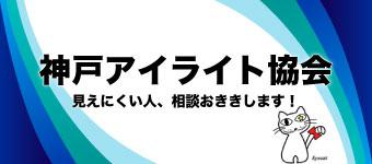 特定非営利活動法人 神戸アイライト協会