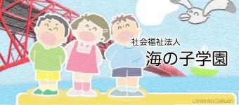 社会福祉法人 海の子学園