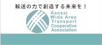 関西広域輸送協同組合