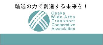 大阪広域輸送協同組合
