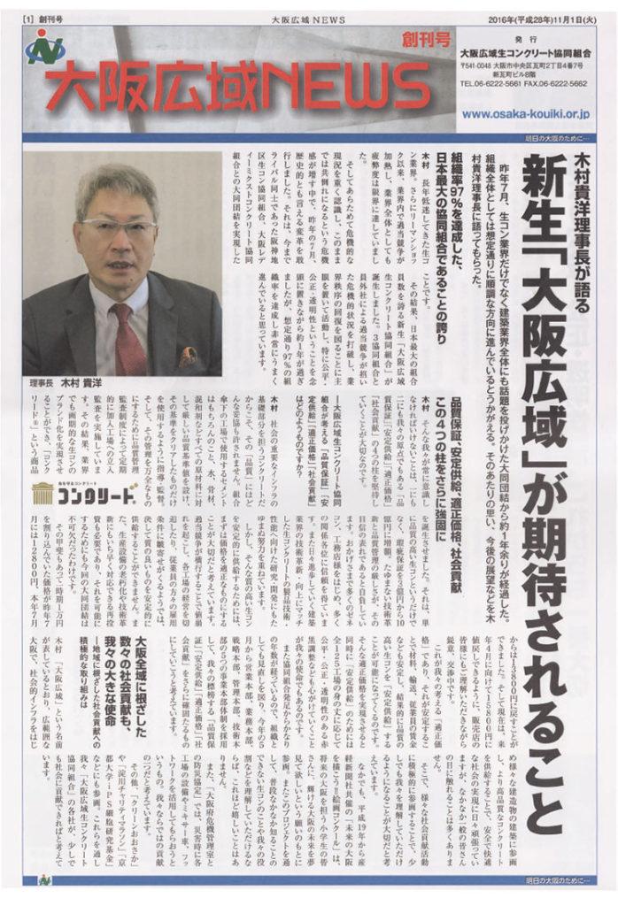 大阪広域NEWS 創刊号