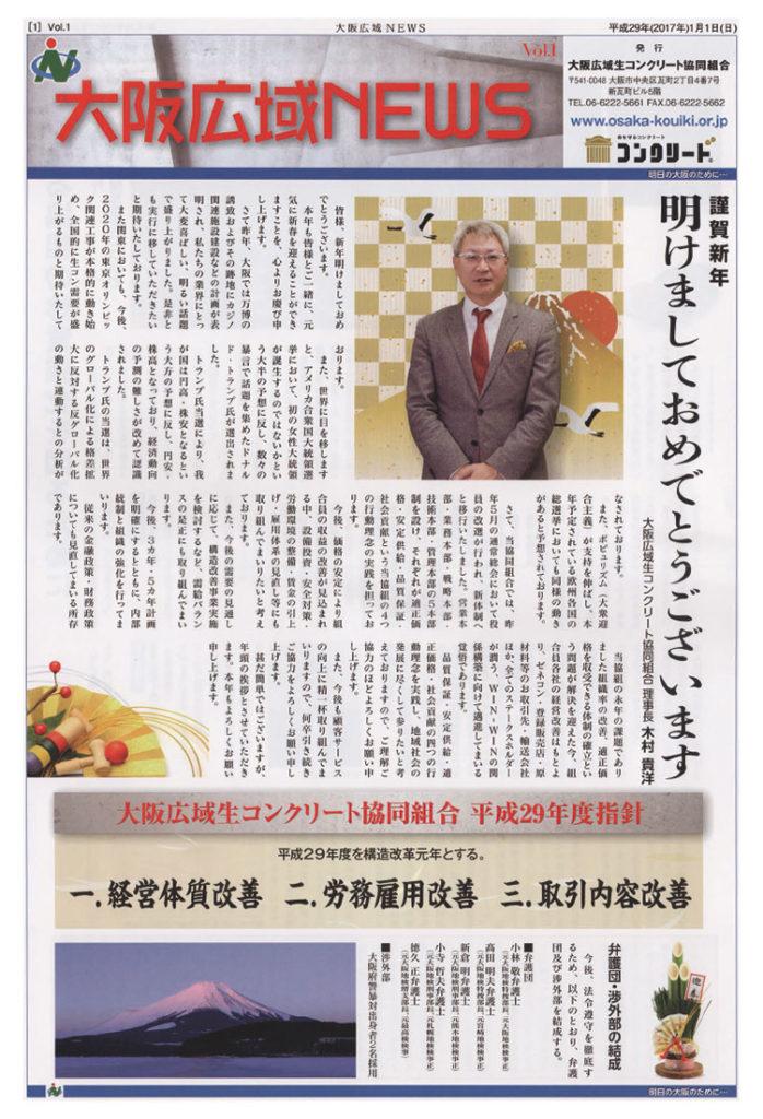 大阪広域NEWS Vol.1