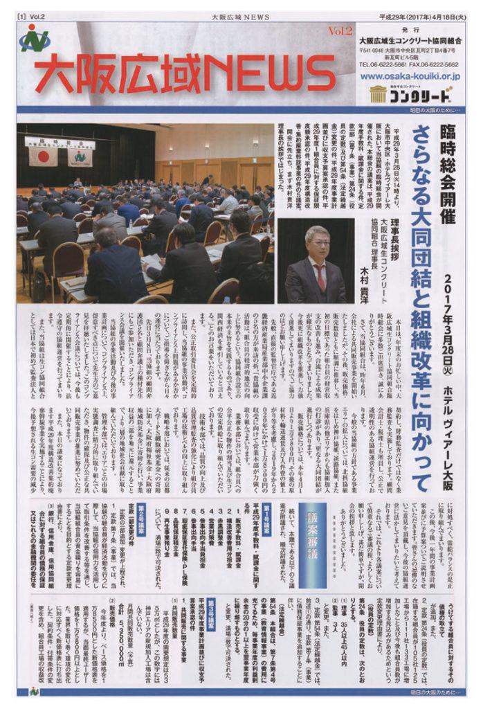 大阪広域NEWS Vol.2