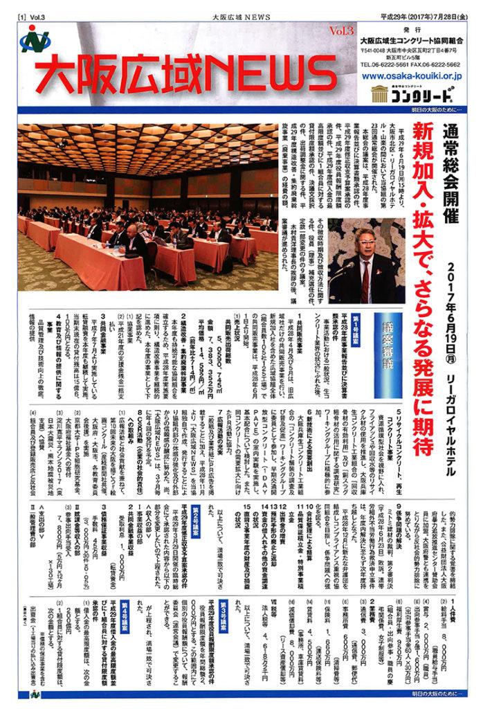 大阪広域NEWS Vol.3