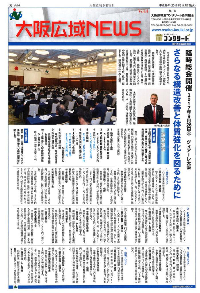 大阪広域NEWS Vol.4