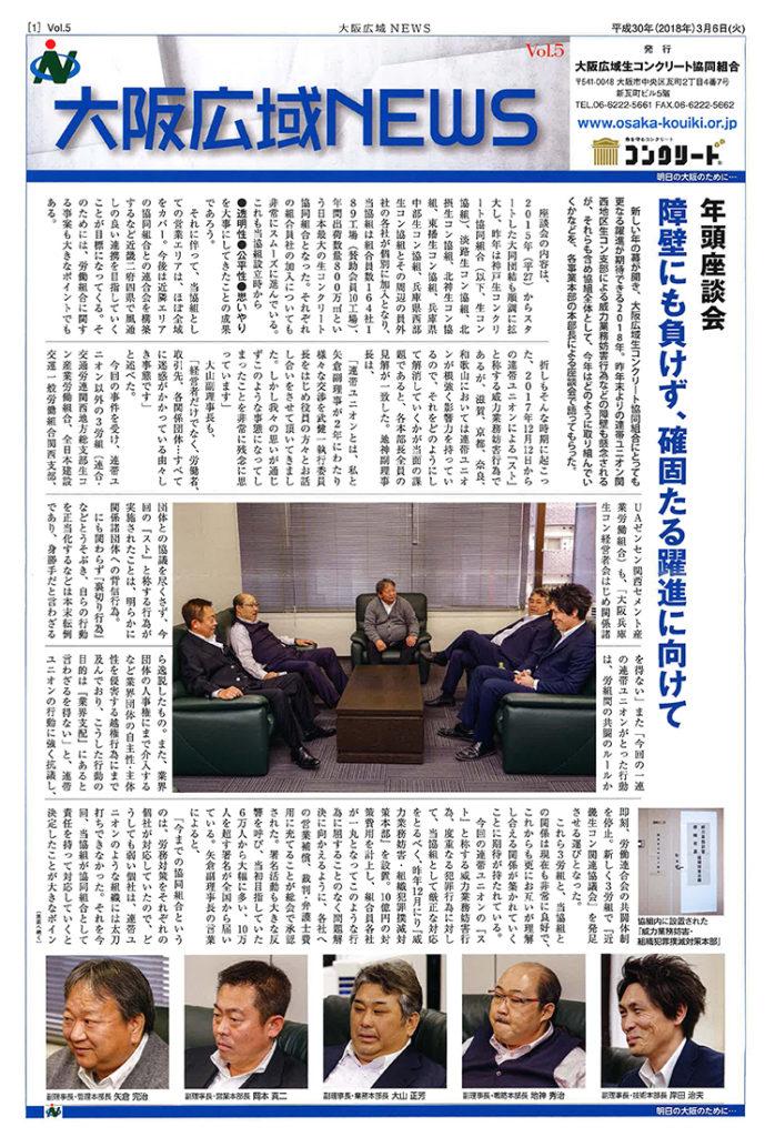 大阪広域NEWS Vol.5