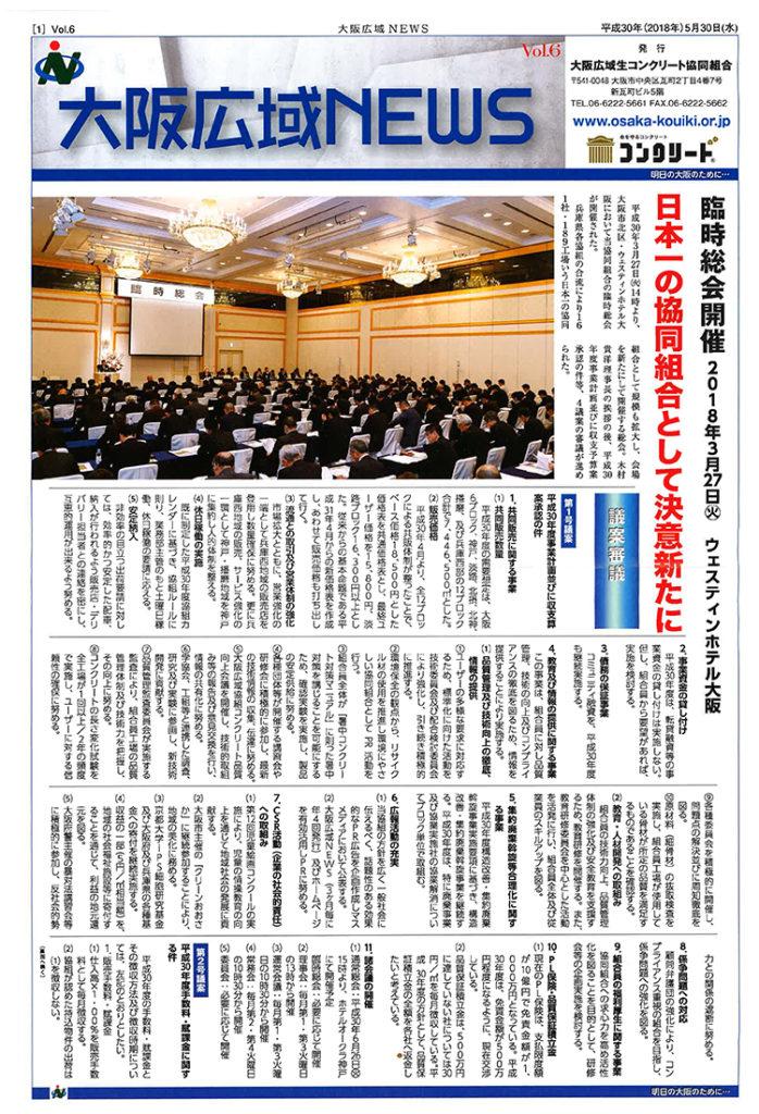 大阪広域NEWS Vol.6