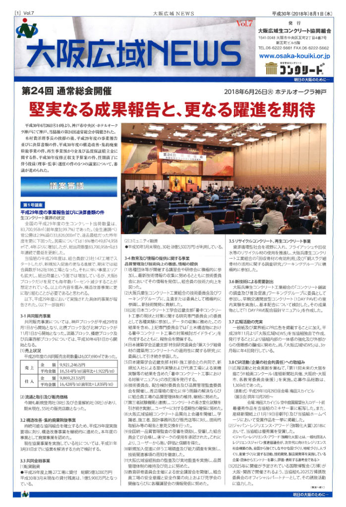 大阪広域NEWS Vol.7