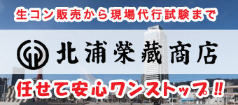 株式会社 北浦栄蔵商店