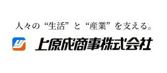 上原成商事株式会社大阪支店