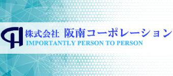 株式会社 阪南コーポレーション