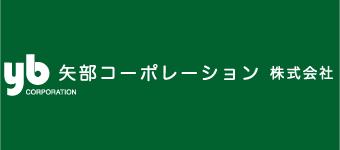 矢部コーポレーション株式会社
