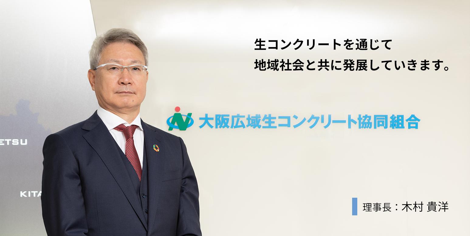理事長:木村 貴洋