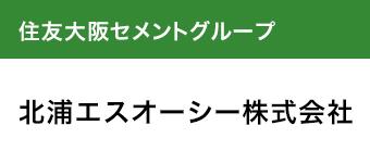 北浦エスオーシー株式会社