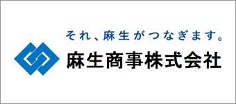 麻生商事株式会社 大阪支店