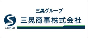 三晃商事株式会社