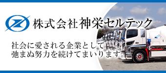 株式会社神栄セルテック