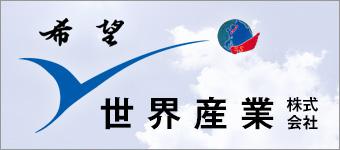 世界産業株式会社