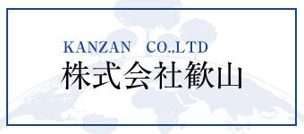 株式会社歓山