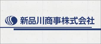 新品川商事株式会社