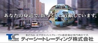 ティーシートレーディング株式会社 関西支店