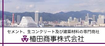 植田商事株式会社