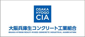 大阪兵庫生コンクリート工業組合