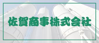 佐賀商事株式会社