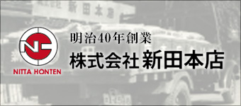 株式会社新田本店