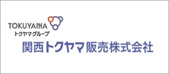 関西トクヤマ販売株式会社
