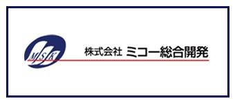 株式会社ミコー総合開発