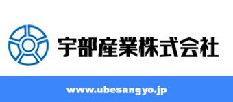宇部産業株式会社