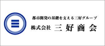 株式会社三好商会