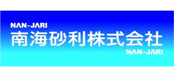 南海砂利株式会社